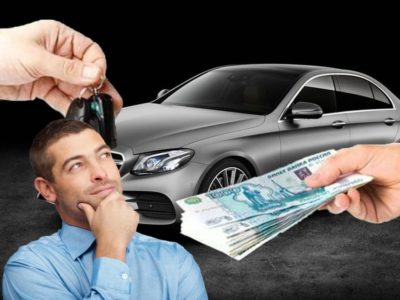 Продать автомобиль в Ростове-на-Дону